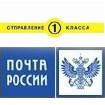 Почта России 1 класс
